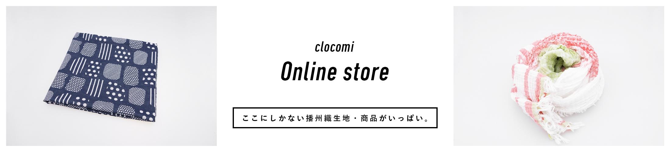 clocomiオンラインストア