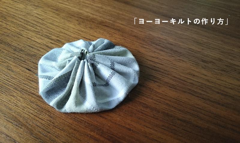 の ヨーヨー 作り方 キルト